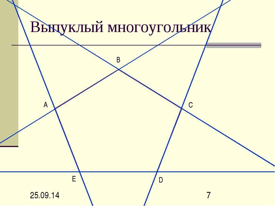 Выпуклый многоугольник А В С D Е
