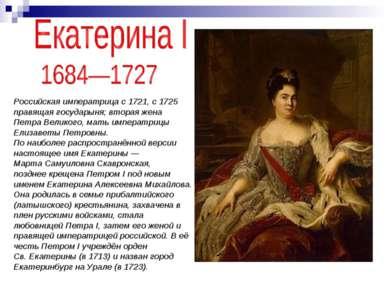 Российская императрица с 1721, с 1725 правящая государыня; вторая жена Петра ...