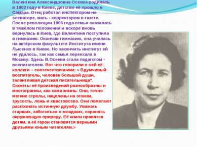 Валентина Александровна Осеева родилась в 1902 году в Киеве, детство её прошл...