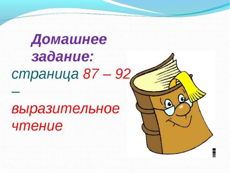 Домашнее задание: страница 87 – 92 – выразительное чтение