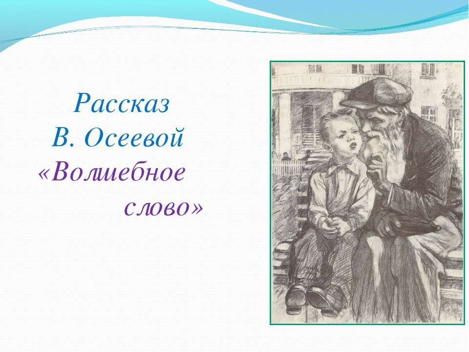 Рассказ В. Осеевой «Волшебное слово»