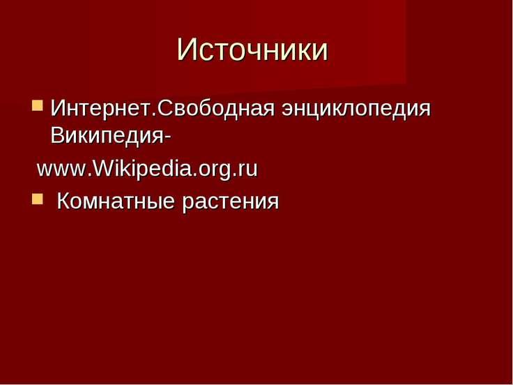 Источники Интернет.Свободная энциклопедия Википедия- www.Wikipedia.org.ru Ком...