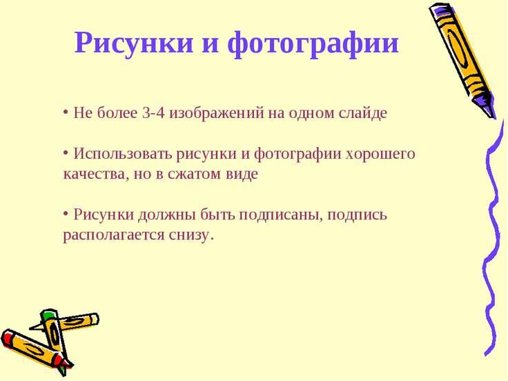 Рисунки и фотографии Не более 3-4 изображений на одном слайде Использовать ри...