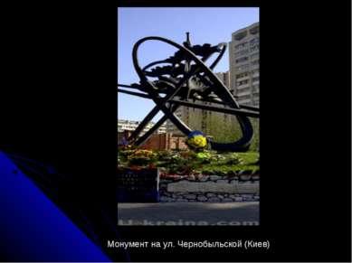 Монумент на ул. Чернобыльской (Киев)