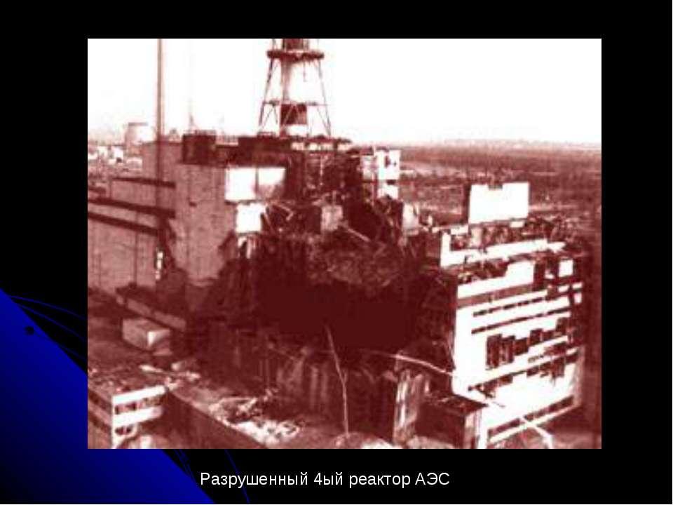Разрушенный 4ый реактор АЭС