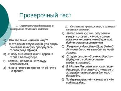 Проверочный тест I. Отметьте предложения, в которых не ставится запятая. а) К...