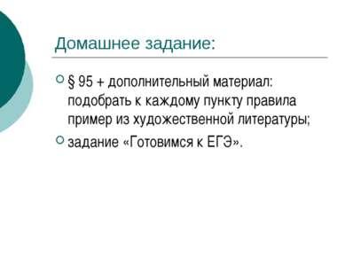 Домашнее задание: § 95 + дополнительный материал: подобрать к каждому пункту ...