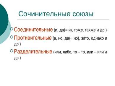 Сочинительные союзы Соединительные (и, да(= и), тоже, также и др.) Противител...