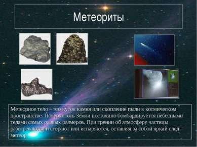 Метеориты Метеорное тело – это кусок камня или скопление пыли в космическом п...