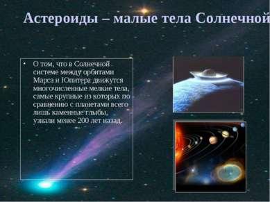 Астероиды – малые тела Солнечной системы О том, что в Солнечной системе между...