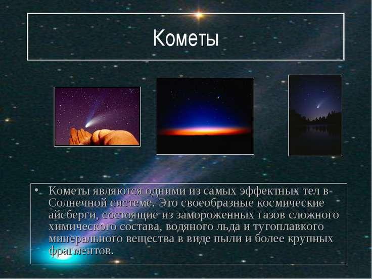 Кометы Кометы являются одними из самых эффектных тел в Солнечной системе. Это...