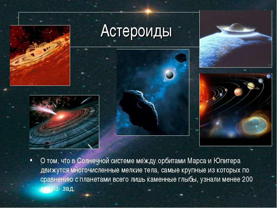 Астероиды О том, что в Солнечной системе между орбитами Марса и Юпитера движу...