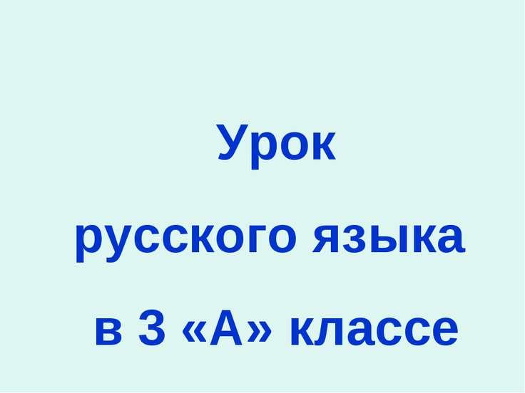 Урок русского языка в 3 «А» классе