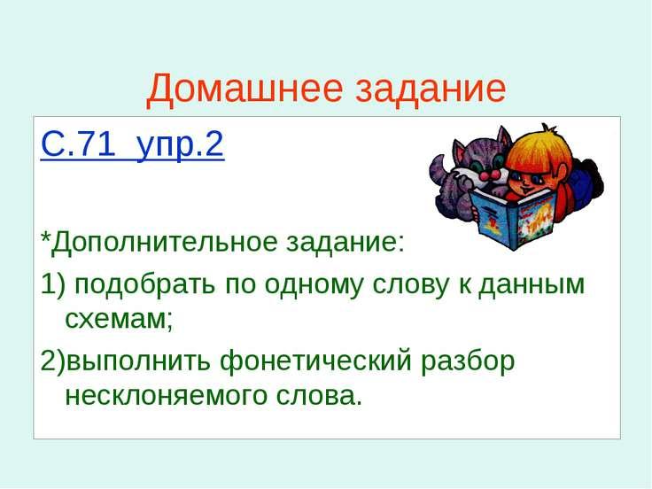 Домашнее задание С.71 упр.2 *Дополнительное задание: 1) подобрать по одному с...
