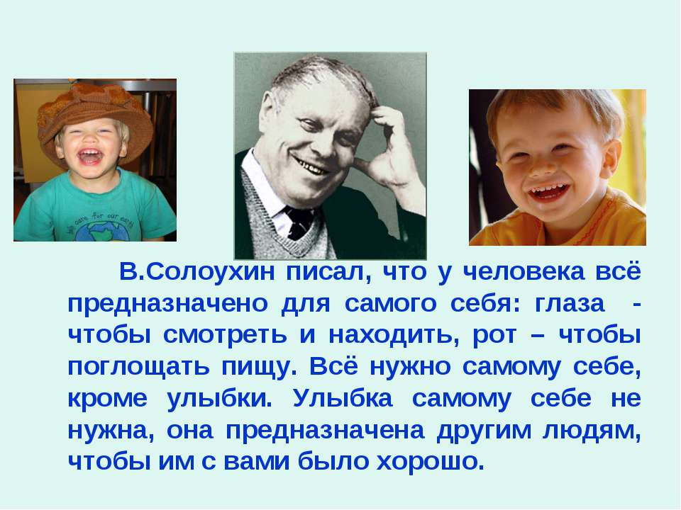 В.Солоухин писал, что у человека всё предназначено для самого себя: глаза - ч...