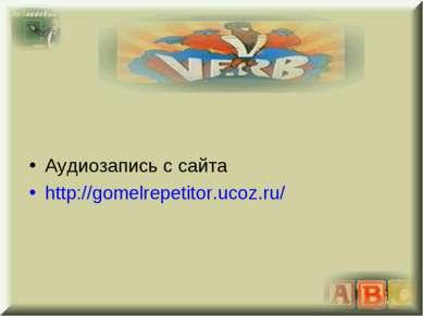 Аудиозапись с сайта http://gomelrepetitor.ucoz.ru/
