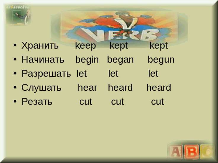 Хранить keep kept kept Начинать begin began begun Разрешать let let let Слуша...