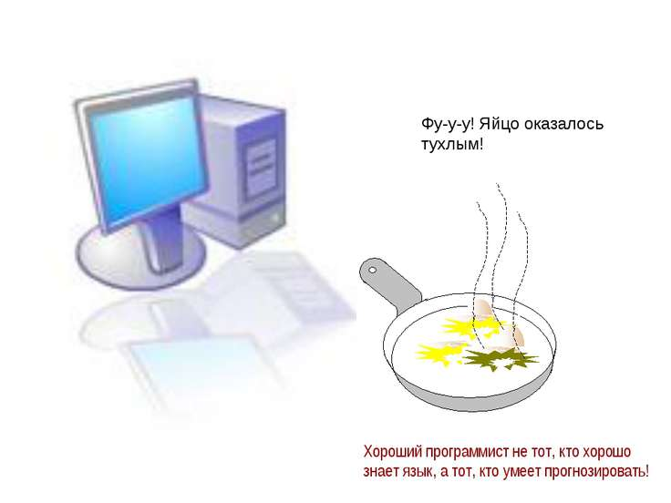 Фу-у-у! Яйцо оказалось тухлым! Хороший программист не тот, кто хорошо знает я...