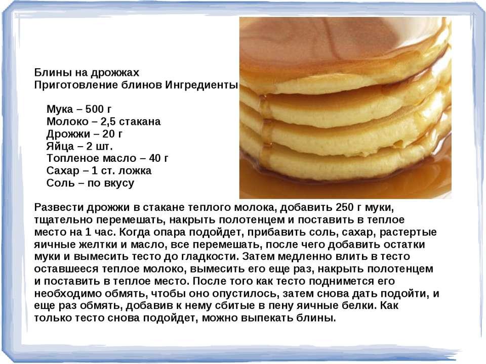 Как приготовить блины на молоке рецепт пошагово с фото