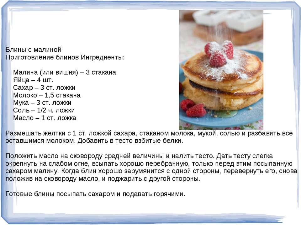 Как приготовить простые блины рецепт с фото