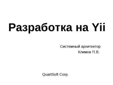 Разработка на Yii QuartSoft Corp. Системный архитектор Климов П.В.