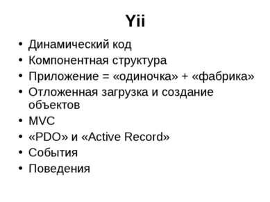 Yii Динамический код Компонентная структура Приложение = «одиночка» + «фабрик...