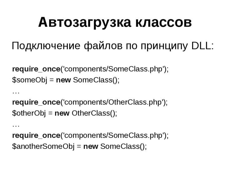 Автозагрузка классов require_once('components/SomeClass.php'); $someObj = new...