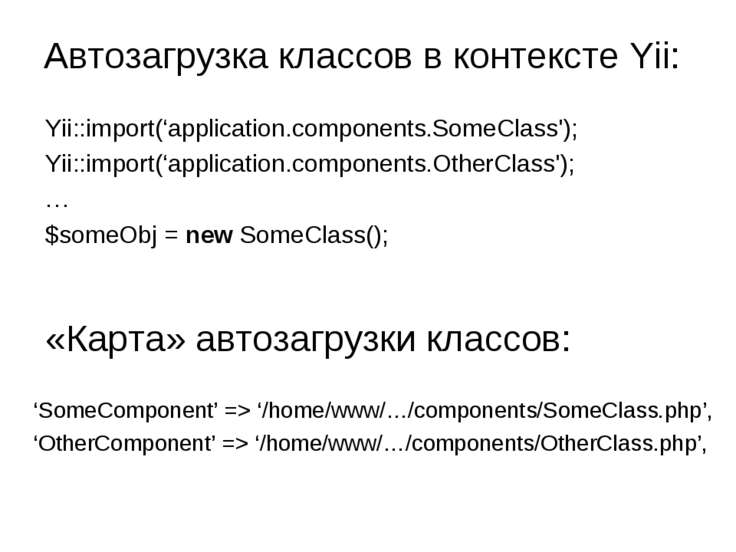Автозагрузка классов в контексте Yii: Yii::import('application.components.Som...