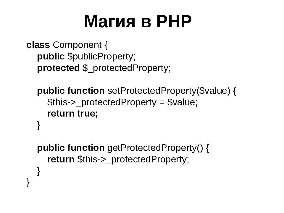 Магия в PHP class Component { public $publicProperty; protected $_protectedPr...