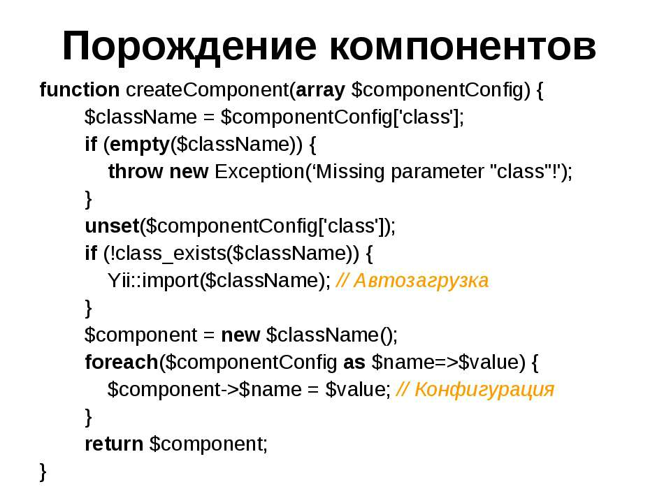 Порождение компонентов function createComponent(array $componentConfig) { $cl...