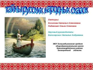Авторы: Косинова Наталья Алексеевна Радевская Ольга Олеговна Научный руководи...