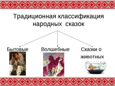 Традиционная классификация народных сказок Бытовые Волшебные Сказки о животных