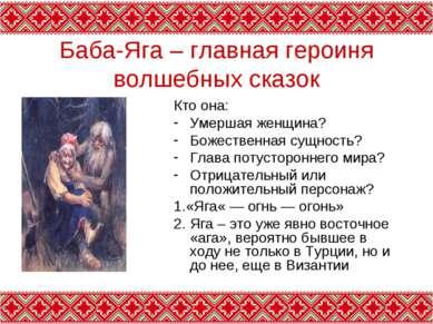Баба-Яга – главная героиня волшебных сказок Кто она: Умершая женщина? Божеств...