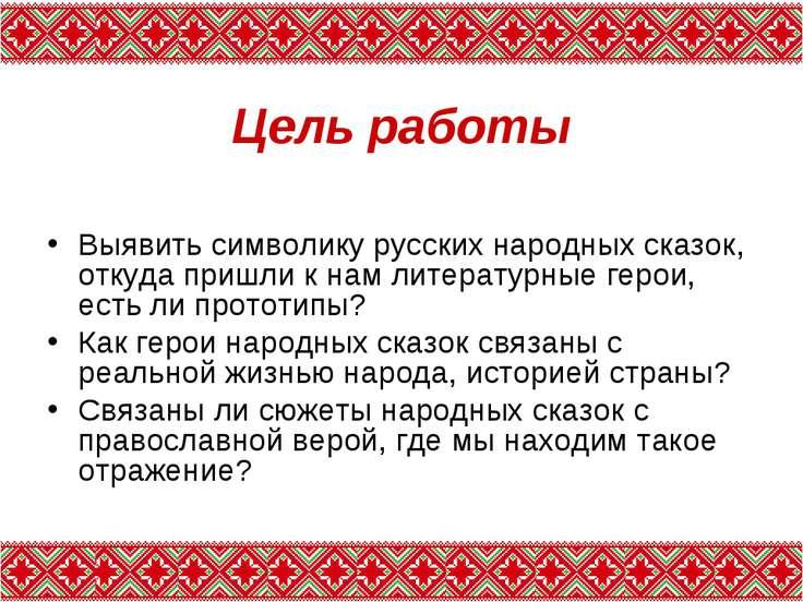Цель работы Выявить символику русских народных сказок, откуда пришли к нам ли...