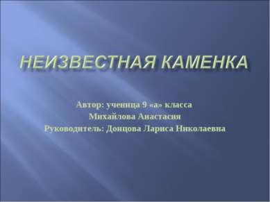 Автор: ученица 9 «а» класса Михайлова Анастасия Руководитель: Донцова Лариса ...