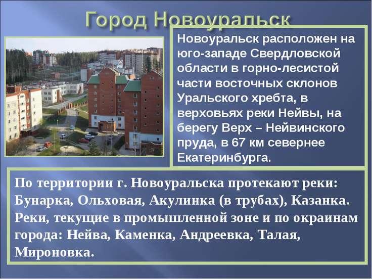Новоуральск расположен на юго-западе Свердловской области в горно-лесистой ча...