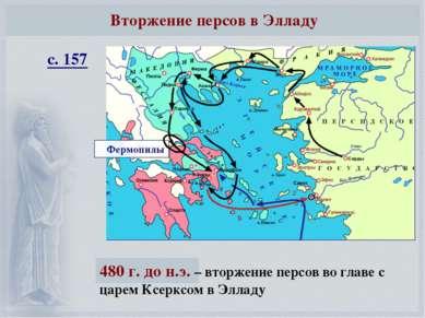 Вторжение персов в Элладу 480 г. до н.э. – вторжение персов во главе с царем ...