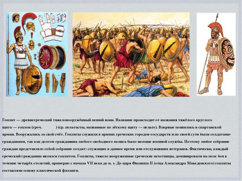 Гоплит—древнегреческийтяжеловооружённыйпеший воин. Название происходит от...
