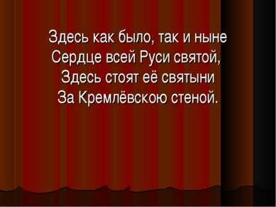 Здесь как было, так и ныне Сердце всей Руси святой, Здесь стоят её святыни За...