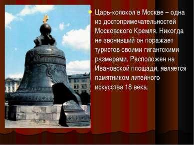 Царь-колокол в Москве – одна из достопримечательностей Московского Кремля. Ни...