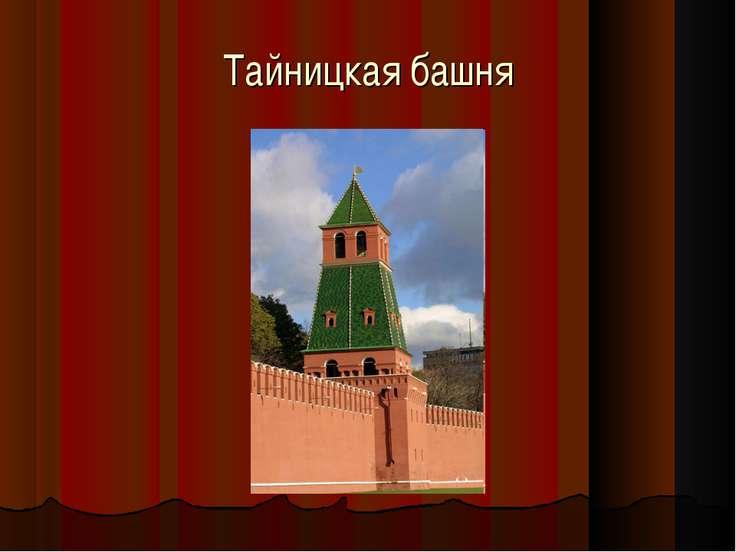 Тайницкая башня