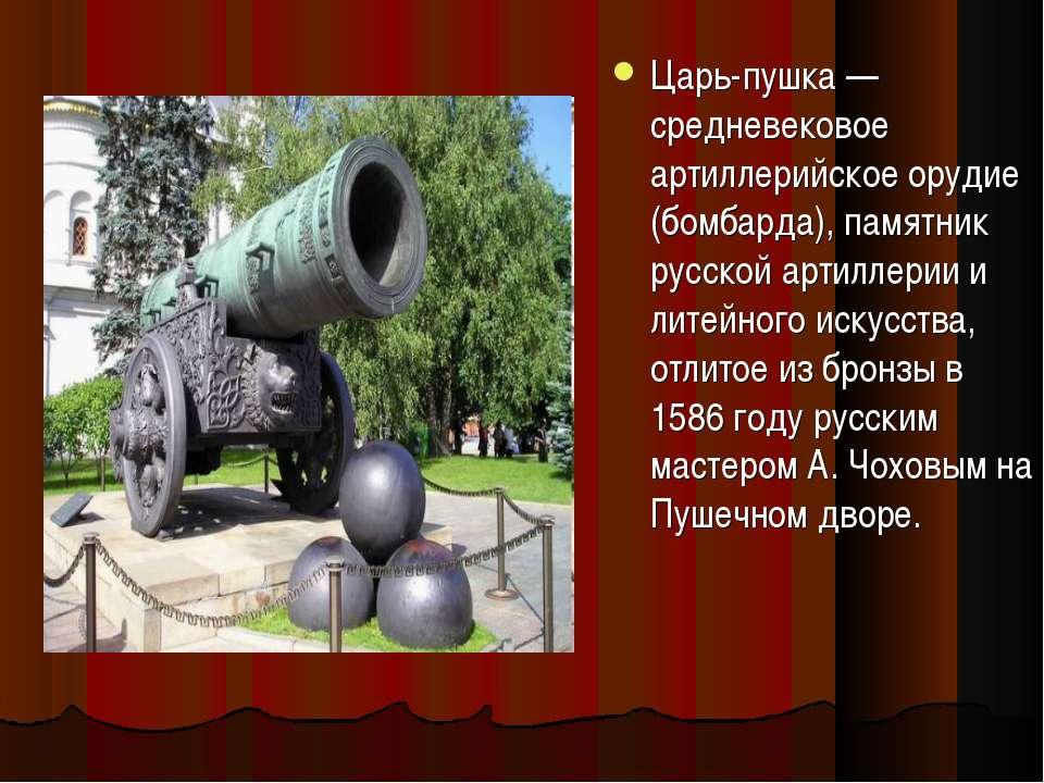Царь-пушка — средневековое артиллерийское орудие (бомбарда), памятник русской...