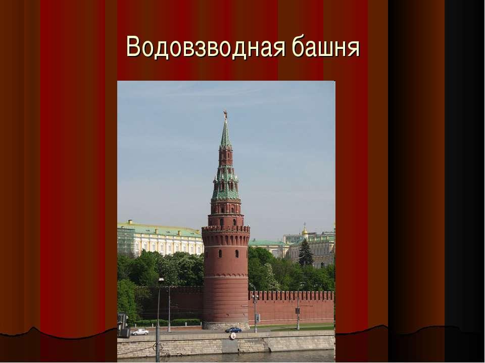 Водовзводная башня