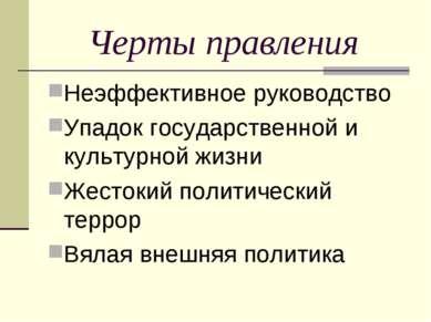 Черты правления Неэффективное руководство Упадок государственной и культурной...