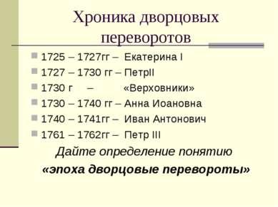 Хроника дворцовых переворотов 1725 – 1727гг – Екатерина I 1727 – 1730 гг – Пе...