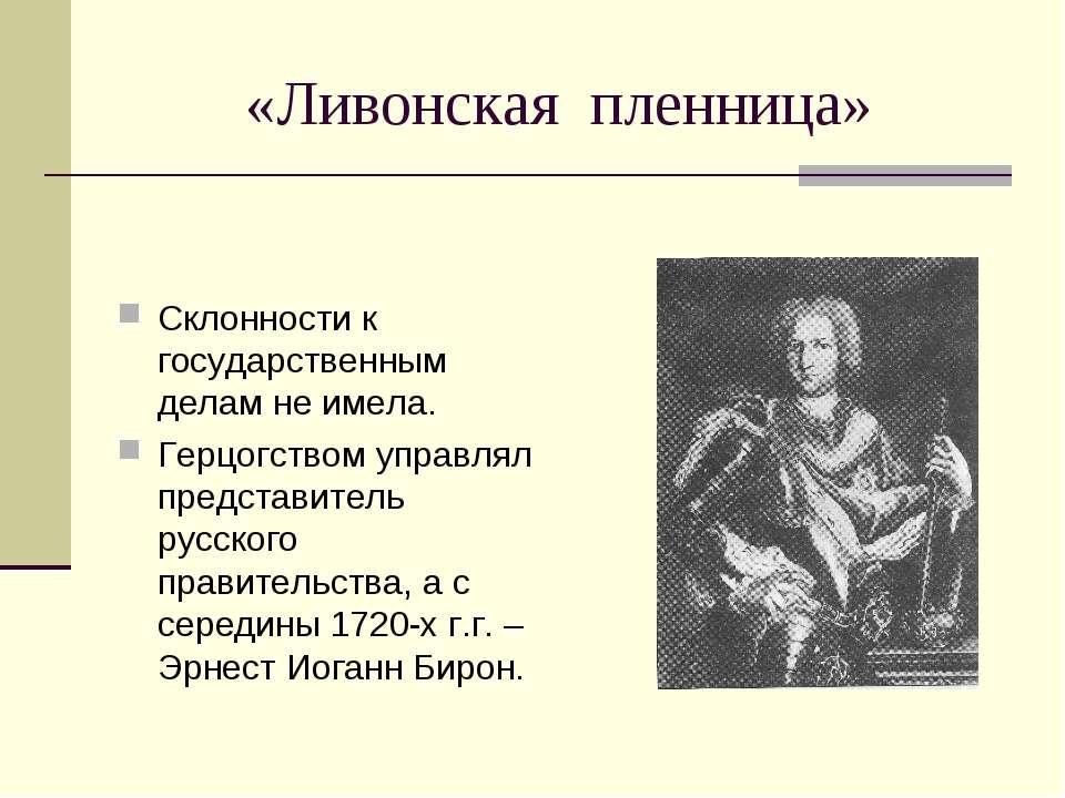 «Ливонская пленница» Склонности к государственным делам не имела. Герцогством...