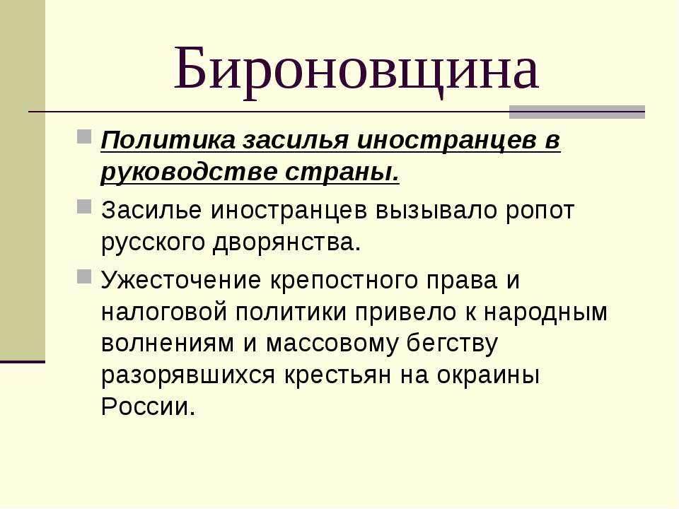 Бироновщина Политика засилья иностранцев в руководстве страны. Засилье иностр...