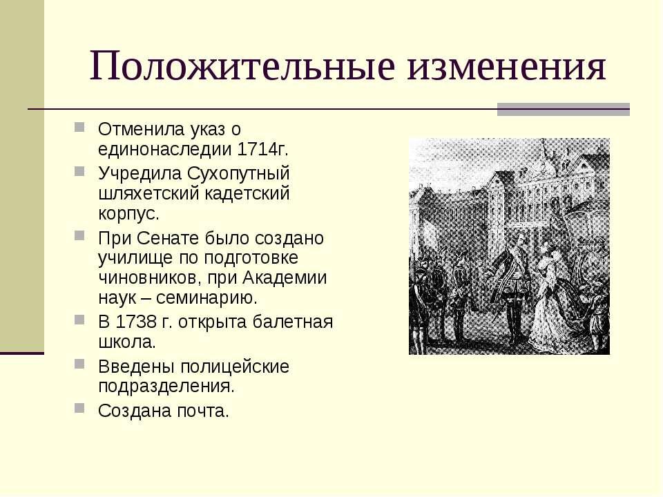 Положительные изменения Отменила указ о единонаследии 1714г. Учредила Сухопут...