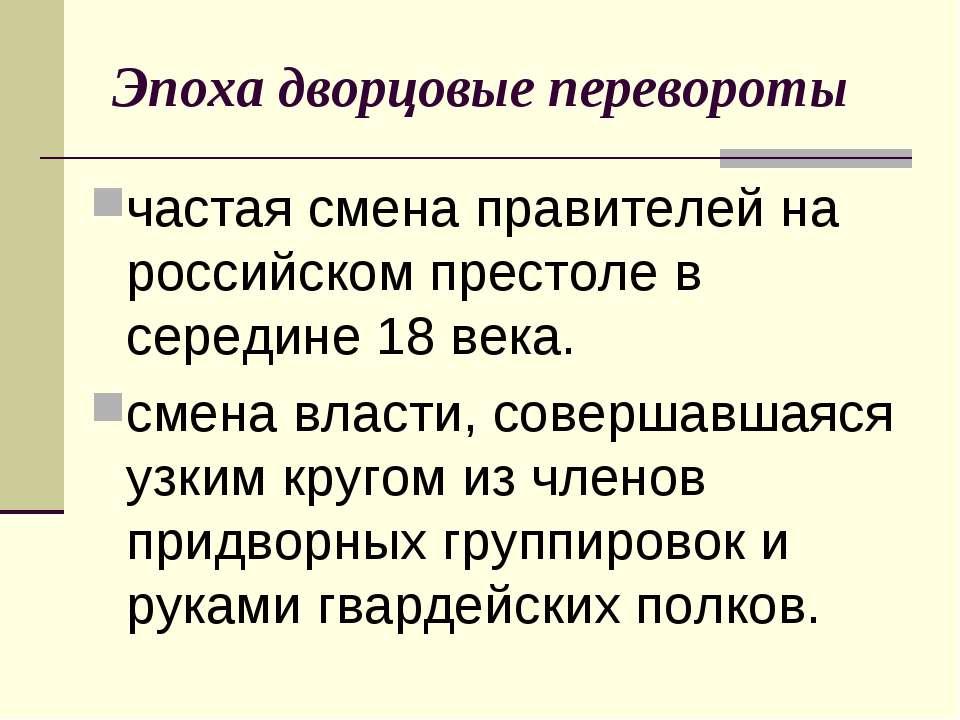 Эпоха дворцовые перевороты частая смена правителей на российском престоле в с...