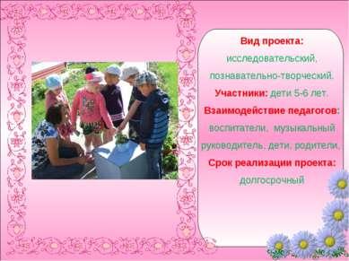 Вид проекта: исследовательский, познавательно-творческий. Участники: дети 5-6...